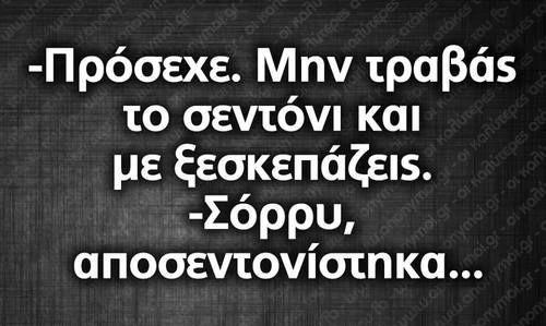 Greek funny quotes.. Αποσεντονιστηκα...!