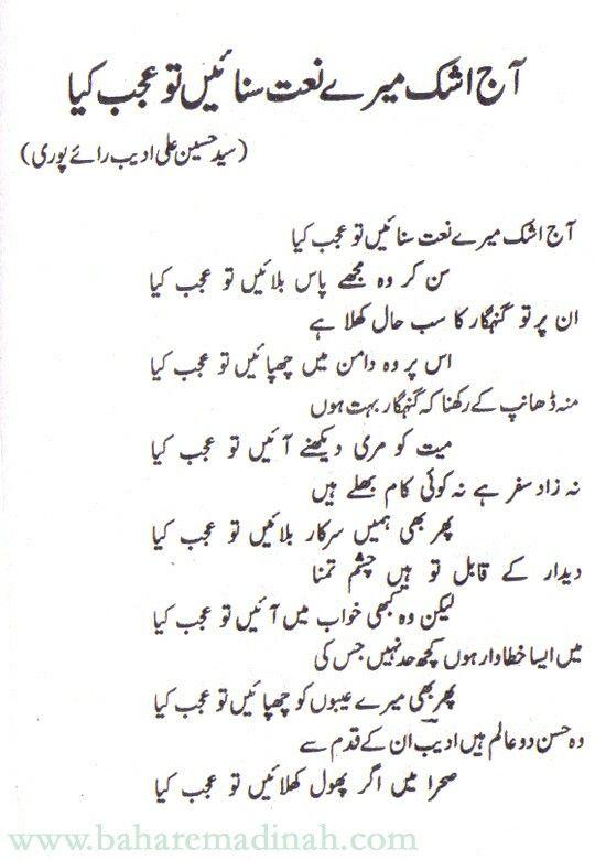 Naat and nasheeds lyrics