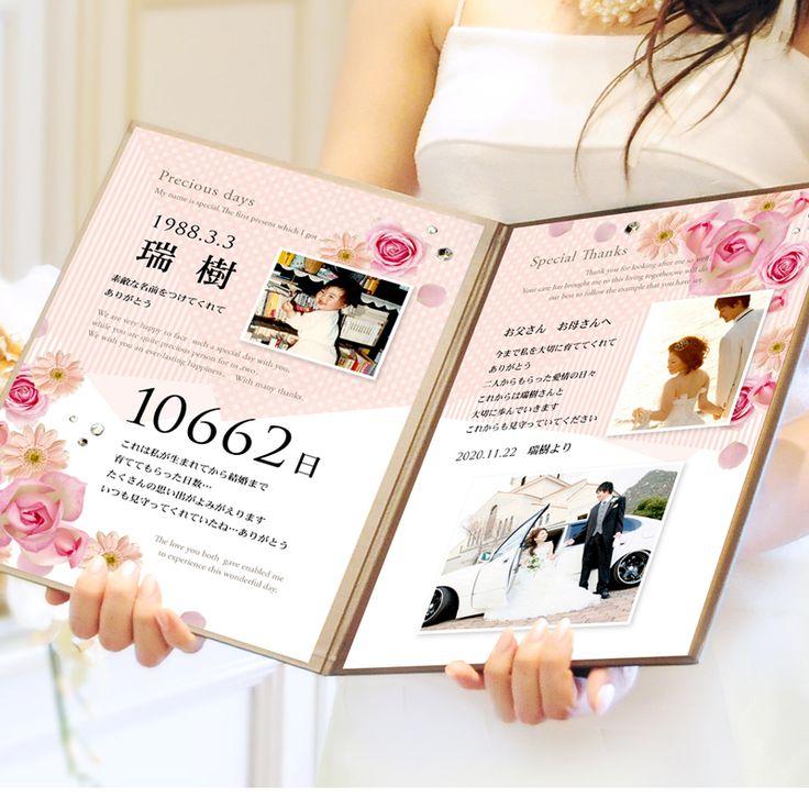 結婚式披露宴のクライマックス!お母さんお父さんんへ感謝を伝える『両親贈呈品』の人気アイテムまとめ*にて紹介している画像