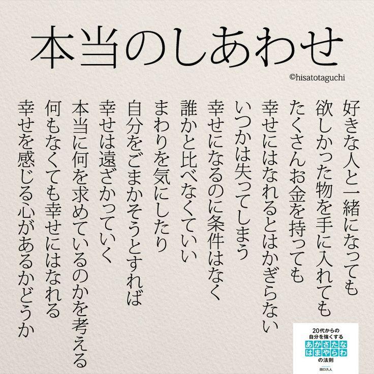 yumekanau2さんはInstagramを利用しています:「幸せを感じる心があるか。 . . . . . #本当の幸せ#幸せ#自己啓発 #恋愛#名言#ポエム#詩#しあわせ #20代#比べない#気にしない」