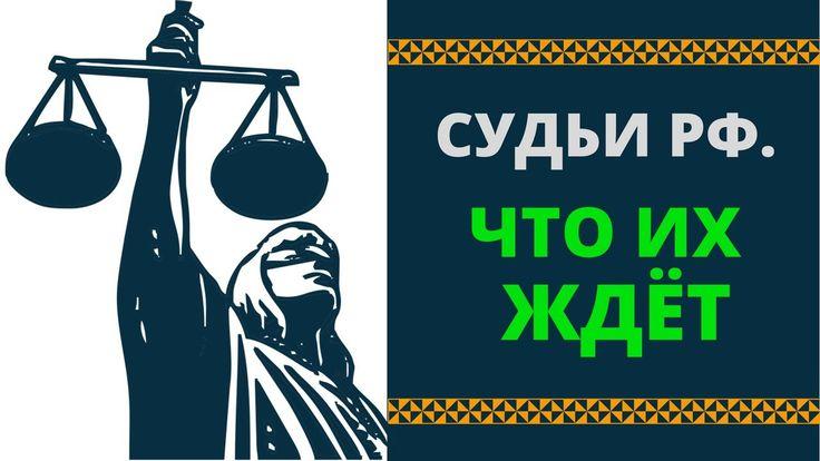 Судьи Российской Федерации. Что их ждёт. (#СССР #Правительство Краснодар...