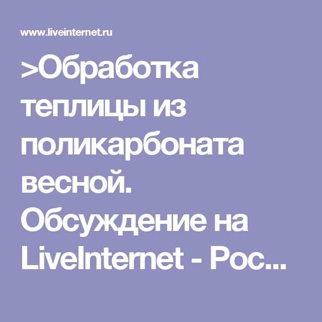 >Обработка теплицы из поликарбоната весной. Обсуждение на LiveInternet - Российский Сервис Онлайн-Дневников