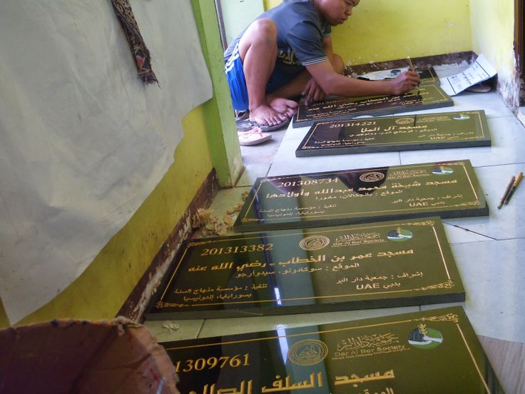 Prasasti marmer untuk peresmian masjid Kontak kami :                       03183315430                       081357603030                       081515441030  PinBB          2657B7A6