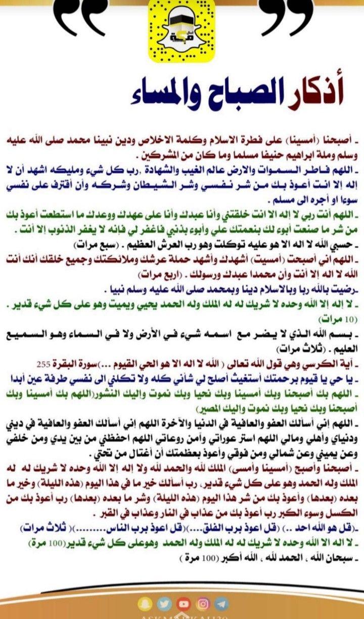 Pin By Mohammed Al Harbi On دين Screenshots