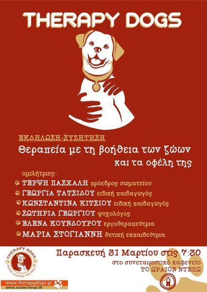 """Συζήτηση για το pet therapy και τα οφέλη του στην Θεσσαλονίκη στις 31/3/2017 Ανακοίνωση Εθελοντικής ομάδας Therapy Dogs : """"Εδώ και αρκετά χρόνια η ιατρική κοινότητα έχει αναγνωρίσει αυτό που οι κηδεμόνες ζώων πάντα γνώριζαν. Τα κατοικίδια κάνουν καλό στην υγεία. Την Παρασκευή 31 Μαρτίου, στις 7.30 το απόγευμα, η εθελοντική ομάδα Therapy Dogs θα βρίσκεται στο χώρο εκδηλώσεων του συνεταιριστικού καφενείου Το Ωραίον Ντεπώ. Θα μας ενημερώσουν για τους ειδικά εκπαιδευμένους σκύλους θερα..."""