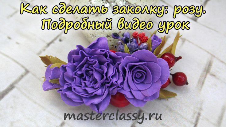 Украшения из фоамирана. Как сделать заколку: розу. Подробный видео урок ❤ https://www.youtube.com/watch?v=MAzEizUdeOU