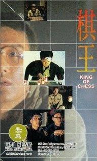 King of Chess (1991)  (Qi Wang)