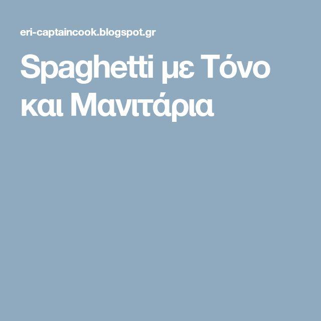 Spaghetti με Τόνο και Μανιτάρια