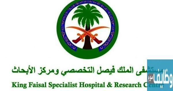 وظائف مستشفي الملك فيصل للجنسين حملة كافة المؤهلات In 2021 King Faisal Sport Team Logos Team Logo