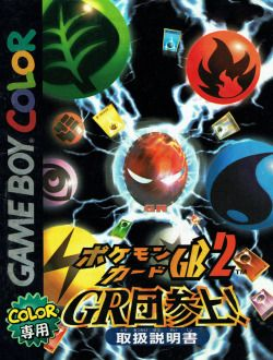 "thevideogameartarchive:  ""A Pokemon Game that didn't come to America? Yes, Pokemon Card GB2: Here Comes Team GR! This was the sequel to the original Pokemon Trading Card game for Gameboy, but also came out after the Game Boy Advance, so it was..."