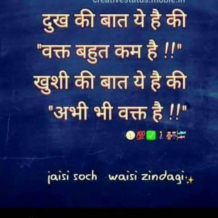 77 Best Hindi Quotes Images On Pinterest