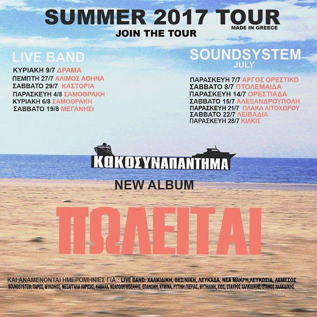 Kako Synapantima Summer Tour 2017 - 27 July, Athens Urban Squad Festival
