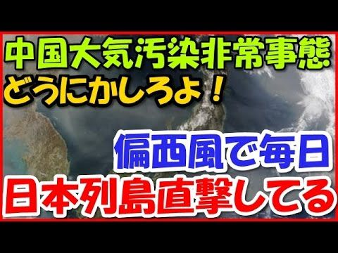 【中国の実態 環境汚染問題】日本大使館「目張りを」と在留邦人に呼び掛ける。最悪レベルの大気汚染!!1000マイクログラムを超えた