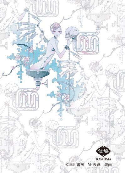 早川書房「SFマガジン」表紙用イラスト。連続するヨカナンの首に口付けを