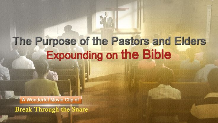Are the pastors and elders exalting and testifying to the Lord when expounding on and exalting the Bible? Do you know what is hidden behind that? This video will lead you to the truth.