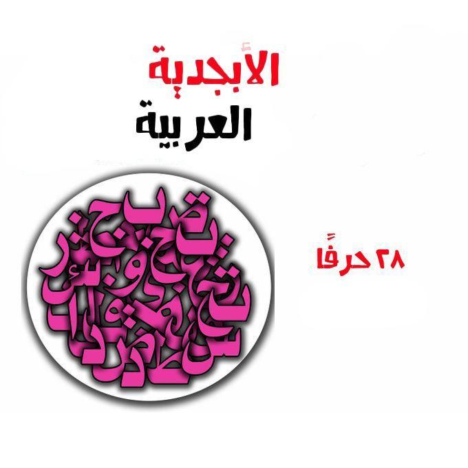 عدد حروف اللغة العربية وترتيبها Enamel Pins