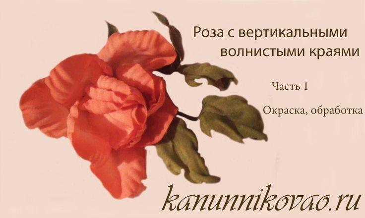 Роза с вертикальными волнистыми краями. Окраска, обработка. Часть 1