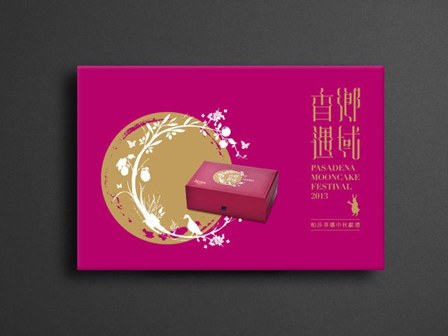 Pasadena Mooncake / Refinement Of Fusion on Packaging of the World - Creative Package Design Gallery