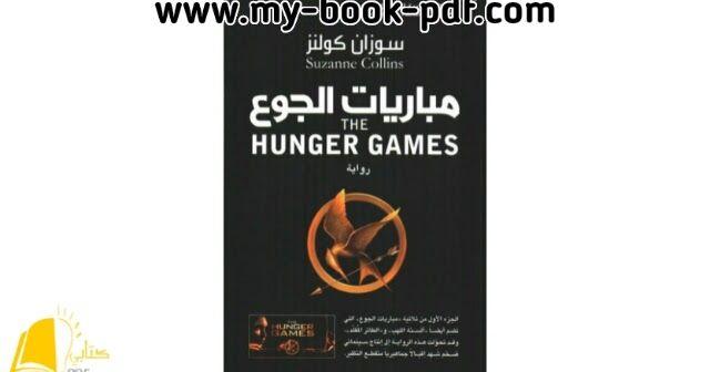 رواية مباريات الجوع Pdf سوزان كولنز معلومات عنرواية مباريات الجوع إسم الكتاب مباريات الجوع مؤلف الكتاب سوزان كول Hunger Games Book Cover Suzanne Collins
