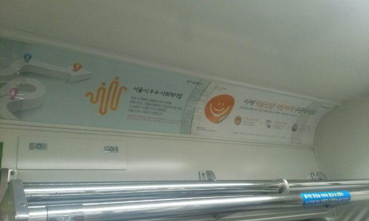 지하철 모서리 광고 우수사회적경제 브랜드