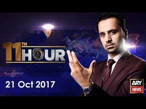 11th Hour 21st October 2017-Licensing Jang Group was wrong decision: Zaf...