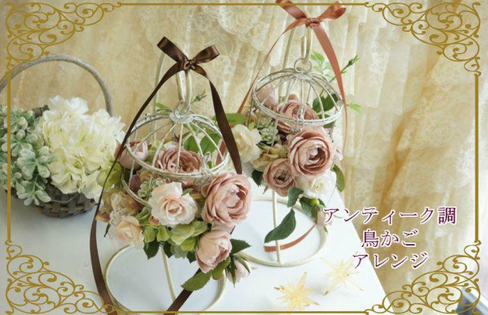 ◆リニューアル再入荷◆バードゲージ(鳥かご)インテリアフラワー【アーティフィシャルフラワー(造花)】アンティーク調
