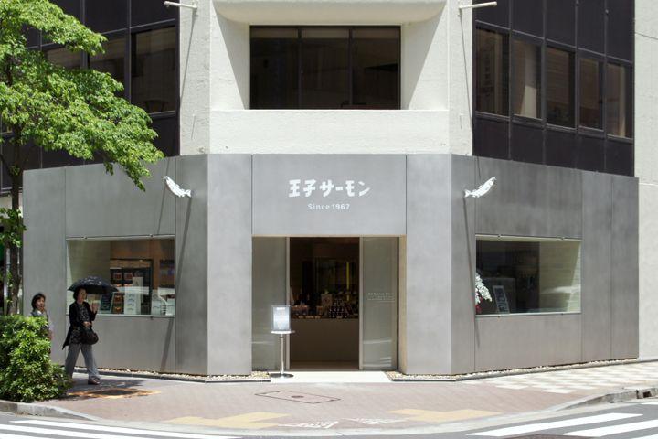 王子サーモン銀座店