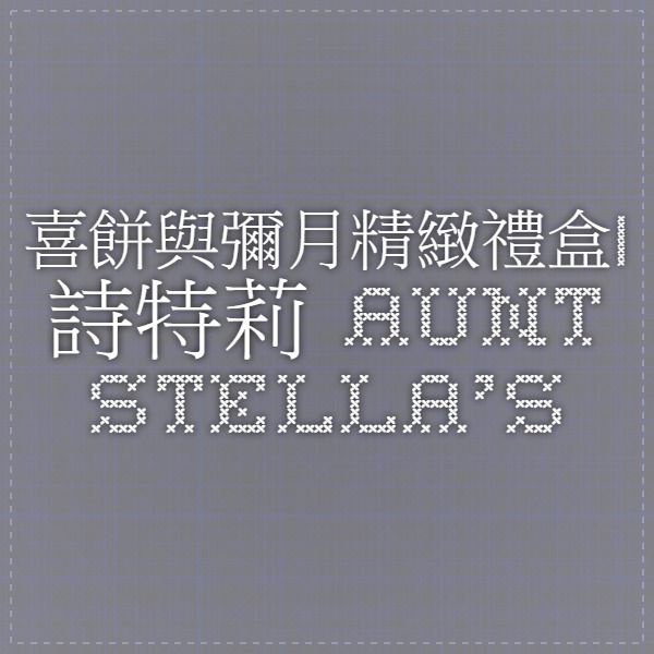 喜餅與彌月精緻禮盒| 詩特莉 Aunt Stella's