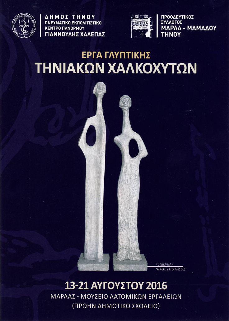 Έργα γλυπτικής Τηνιακών χαλκοχυτών (Μαρλάς - Μουσείο Λατομικών Εργαλείων / 2016)