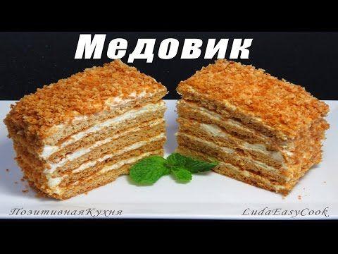 Торт европейский медовик
