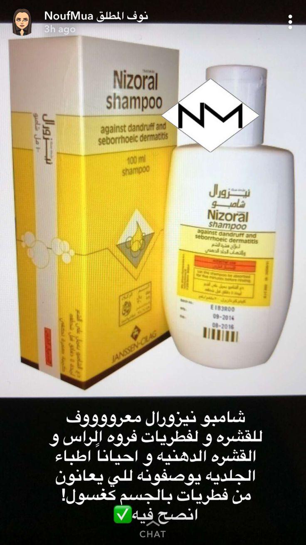 Pin By Farah On Hair Care Dermatitis Shampoo Seborrhoeic Dermatitis Dermatitis