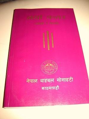 Nepalese - English Bilingual New Testament 2010 / New Revised Nepali Version NRSV / Nepal