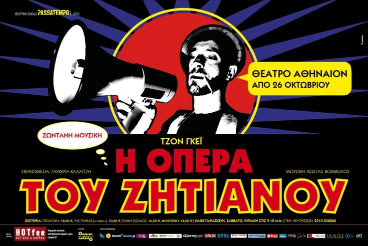 ΜΕΓΑΛΟΣ ΔΙΑΓΩΝΙΣΜΟΣ: 6 διπλές προσκλήσεις για την Όπερα του Ζητιάνου. Χορηγός Επικοινωνίας: e-Charity.gr