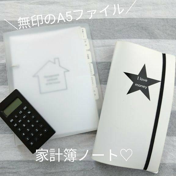 うり家計簿ノートについて 先日 家計簿ノートに使っている
