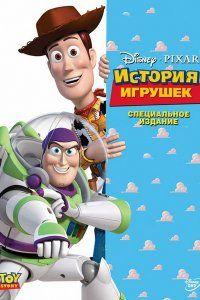 История игрушек (1995)
