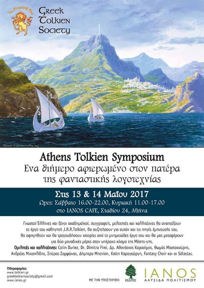 «Athens Tolkien Symposium» Ένα διήμερο αφιερωμένο στον πατέρα της φανταστικής λογοτεχνίας | Nyctophilia