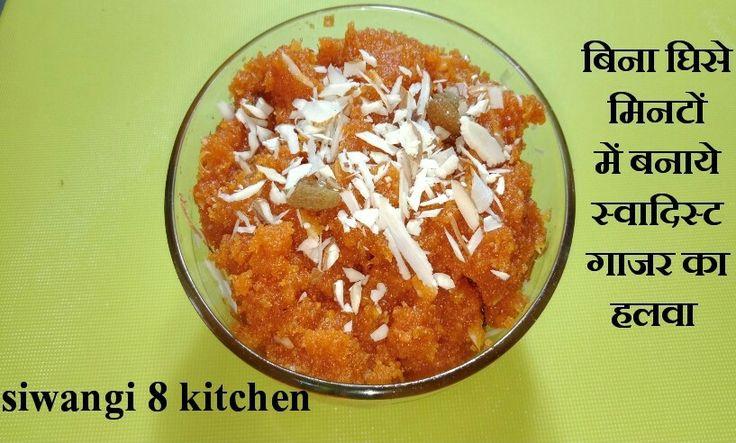 gajar ka halwa recipe gajar ka halwa recipes kitchen on hebbar s kitchen halwa id=11434