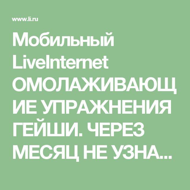 Мобильный LiveInternet ОМОЛАЖИВАЮЩИЕ УПРАЖНЕНИЯ ГЕЙШИ. ЧЕРЕЗ МЕСЯЦ НЕ УЗНАЕТЕ СЕБЯ В ЗЕРКАЛЕ! | Der_Engel678 - Дневник Der_Engel678 |
