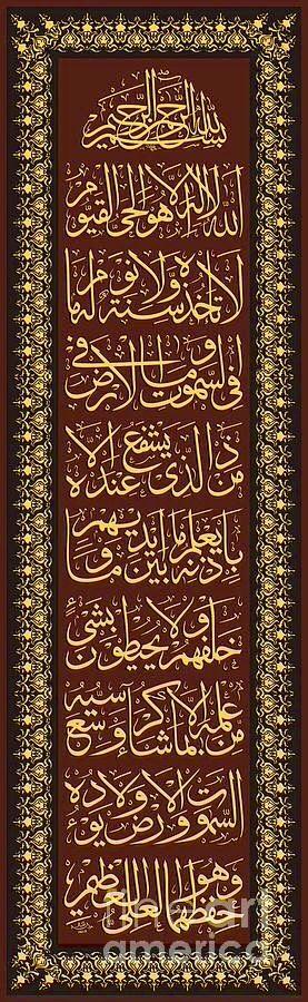 DesertRose,;,Aayat bayinat,;,Ayet AlKursy,;,