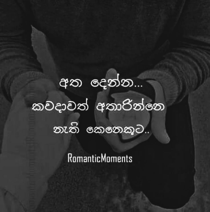 77 Best Sinhala Quotes☝️ Images On Pinterest