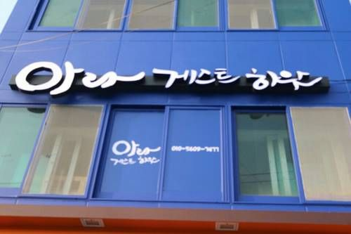 Ara Guesthouse Tongyeong Ara Guesthouse is set in Tongyeong, 19 km from Geoje .  Every room comes with a private bathroom fitted with a shower. Extras include slippers and free toiletries. Ara Guesthouse features free WiFi throughout the property.
