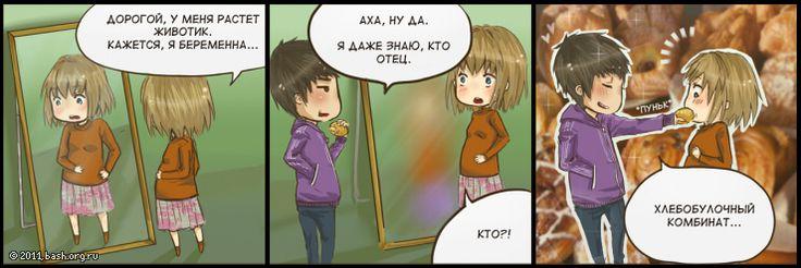 Комикс от 14 января 2011 по цитате #405671 — Цитатник Рунета