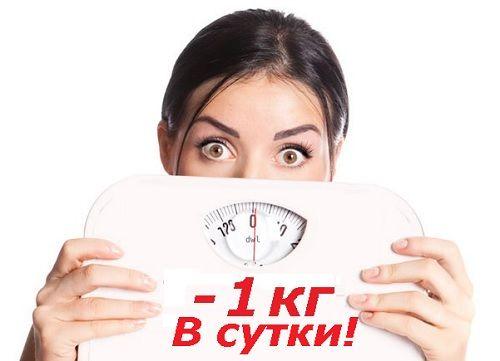 Особенности, меню, разновидности и эффективность рациона питания, позволяющего похудеть на 1 кг за сутки