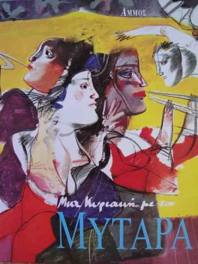 Dimitris Mytaras