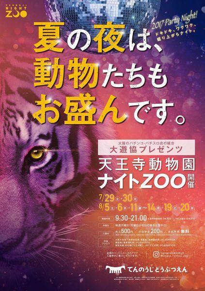 天王寺動物園 夏のナイトZOO  天王寺動物園では、大変好評いただいている夏のナイトZOOを今年も開催します。 今年は、スポンサーとして大阪府遊技業協同組合のご協力をいただき、「大遊協プレゼンツ天王寺動物園ナイトZOO」を開催します! 多目的広場では音楽演奏やダンス、体験イベントなども催されます。  <夜の動物たちを観察しよう> ●7月29日(土曜日) 18時から キリン、レッサーパンダ  ●7月30日(日曜日)・8月11日(金曜日・祝日) 17時から アジアゾウ 18時から カバ、チュウゴクオオカミ  ●8月5日(土曜日)・12日(土曜日)・19日(土曜日) 18時から クロサイ、レッサーパンダ  ●8月6日(日曜日)・13日(日曜日)・20日(日曜日) 17時から アジアゾウ 18時から キリン、チュウゴクオオカミ  ●8月14日(月曜日・臨時開園) 18時から カバ、レッサーパンダ  ●ナイトZOO実施日各日開催 18時から コウモリ 18時から18時30分 ヤギ 19時30分から20時30分 テンジクネズミ