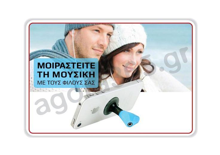 Headphone Splitter Y