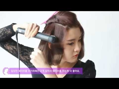 [korean hairstyle] How to sexy volume wave hairstyle - [셀프헤어] 섹시한 볼륨 물결 웨이브 하는 법 - YouTube