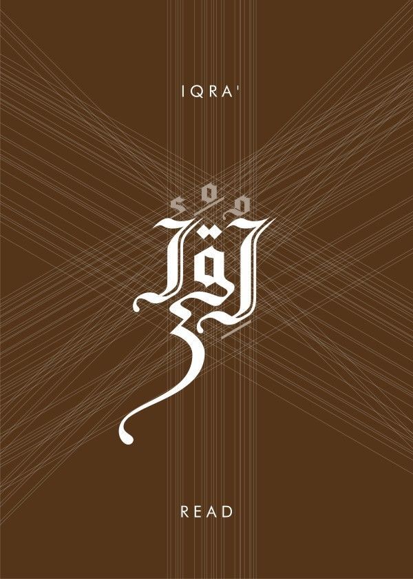 #Iqra' - #Arabic #calligraphy in #gothic style that mean read, printed on metal #poster.  Available on Displate https://displate.com/displate/133292