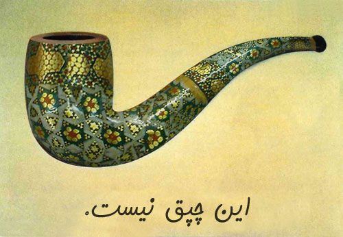 his dear inherited (from the Mameluks) pipe (mais vraiment C'EST une pipe)
