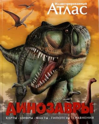Дневник вредной блондинки: ДИНОЗАВРОВЕДЕНИЕ :) Книги и игры про Динозавров